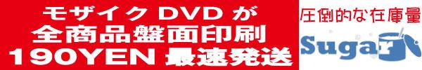 DVD Sugar